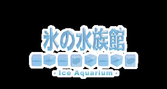 ice aquarium 氷の水族館