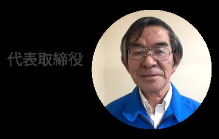 代表取締役 岡本 寛