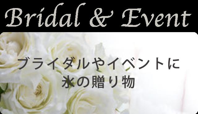 Bridal & Event ブライダルやイベントに氷の贈り物